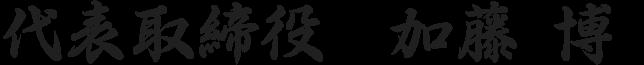代表取締役 加藤 博